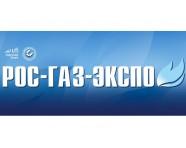 Выставка газовой промышленности «РОС-ГАЗ-ЭКСПО 2017»