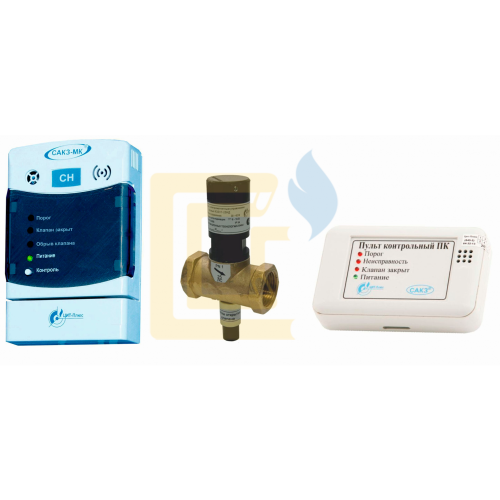 Сигнализатор загазованности САКЗ-МК-1 DN 15 (НД, СН4) с клапаном КЗЭУГ