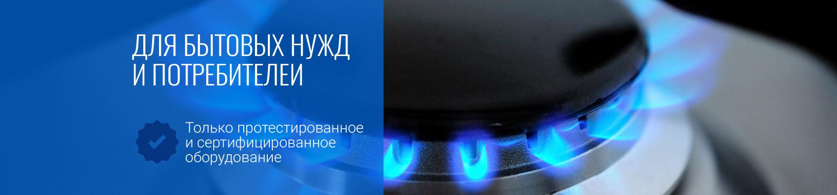Бытовое газовое оборудование